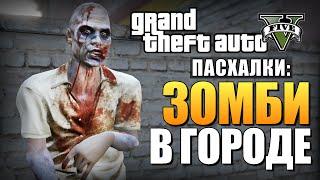 getlinkyoutube.com-GTA 5 - ЗОМБИ В ГОРОДЕ! (Пасхалки)
