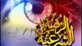 getlinkyoutube.com-الرقية الشرعية : لعلاج السحر والعين والحسد والهم والحزن - سعد الغامدي