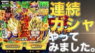 getlinkyoutube.com-【ドッカンバトル】昇龍祭 連続ガシャやってみました。 【 Dragon Ball 】