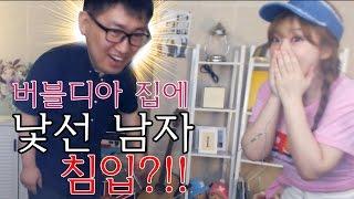 getlinkyoutube.com-집에 낯선 남자침입?!!ㅣ버블디아(Bubbledia) 리디아 안(너목보 엘사녀)