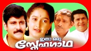 Malayalam Hit Full Movie | Itha Oru Snehagatha | Vikram & Laila