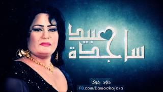 getlinkyoutube.com-ساجدة عبيد عمي يا بياع الورد + خدري الجاي