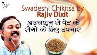 अजवाइन से पेट के रोगो के लिए उपचार - Health Benefits Of Celery (Ajwain) | Rajiv Dixit