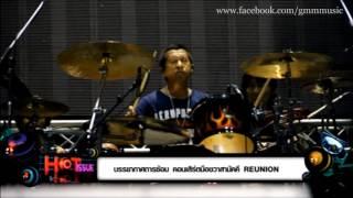 getlinkyoutube.com-Live@G: บรรยากาศซ้อมคอนเสิร์ตมือขวาสามัคคี REUNION
