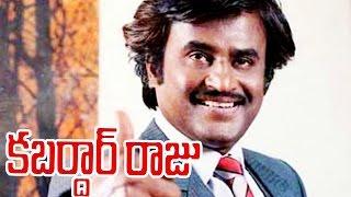 getlinkyoutube.com-Khabardar Raju - Rajinikanth - Latest Telugu Full Movie