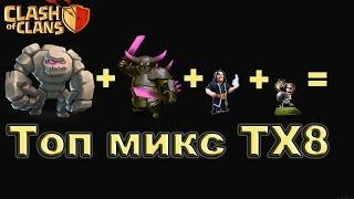 getlinkyoutube.com-ТХ8 Атаки наземным Топ миксом (снос фул ТХ8)