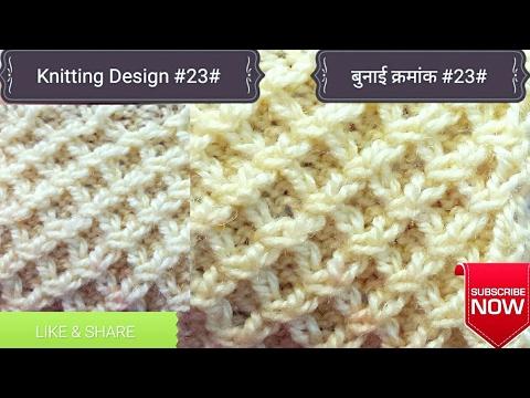 KNITTING DESIGN #23# (HINDI)