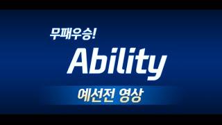 [버블파이터] Ability팀 - 7차 챔피언스컵 예선전 플레이