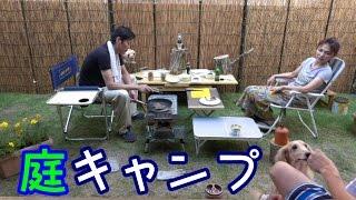 getlinkyoutube.com-庭でキャンプ#2