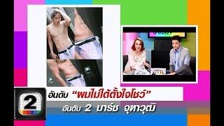 getlinkyoutube.com-หลุด!! มาร์ช โฮโมน เป้าตุง อกแตกวาไรตี้ ช่อง2