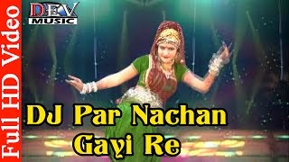 getlinkyoutube.com-Latest Marwadi DJ Songs | DJ Par Nachan Gayi Re | New Rajasthani Song | Mangal Singh, Yuvraj Mewari