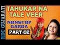 Non Stop Gujarati Garba 2016 | Tahukar Na Tale Veer Na Vadhamna - 2 | Praksh Barot, Madhu Chelani