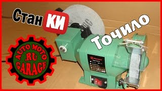 getlinkyoutube.com-Электрическое точило HAMMER TSL375 - Rough grinding machine HAMMER TSL375