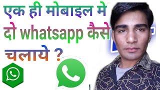 Ek mobile phone me do WhatsApp kaise chalaye ? Video create by h plus