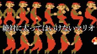 getlinkyoutube.com-【実況】 絶対に太ってはいけないマリオ【スーパーマリオメーカー】