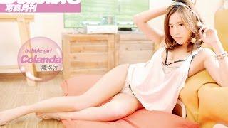 getlinkyoutube.com-Bubble Vol.051 Bubble Girl - Colanda 譚洛汶