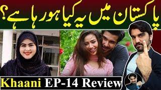 Khaani Episode 14 | Teaser Promo Review | Har Pal Geo | Sana Javed | Top Pakistani Drama
