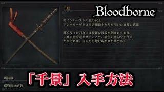 getlinkyoutube.com-【Bloodborne ブラッドボーン】 「千景」 右手武器 入手方法 攻略!!