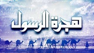 getlinkyoutube.com-هجرة الرسول - Hegret El Rasool