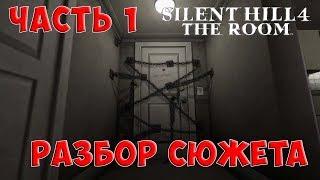 Разбор и объяснение сюжета Silent Hill 4. Часть 1