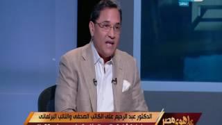getlinkyoutube.com-على هوى مصر - د. عبد الرحيم علي يواصل كشف كواليس المؤامرة على مصر في  25 يناير