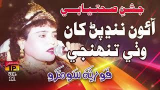 Beqadra Tokhe Rehem Na Aayo - Fozia Soomro - Sindhi Hits Old Song - Tp Sindhi
