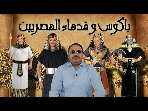 باكوس و قدماء المصريين