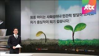 getlinkyoutube.com-[팩트체크] 외동이면 사회성 떨어진다?…확인해보니
