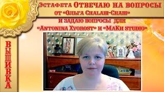 getlinkyoutube.com-ПОДАРОК от Nataliya Khloponina. ЭСТАФЕТА ОТ Ольга Chalabi-Chabi  и задаю вопросы.