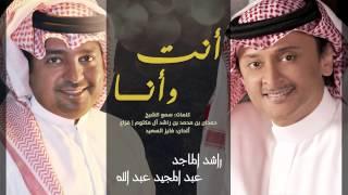getlinkyoutube.com-راشد الماجد و عبدالمجيد عبدالله - أنت و أنا (النسخة الأصلية)   2015