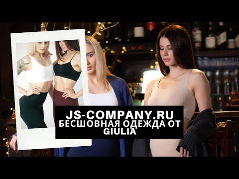 Бесшовные леггинсы от GIULIA - бесшовная одежда для спорта и не только - JS-COMPANY.RU