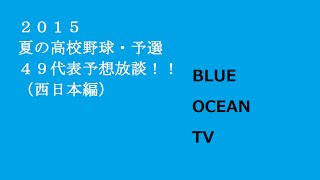 2015夏の高校野球予選・49代表予想放談(西日本編)ブルーオーシャンTV