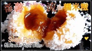 Sweet Potato Glutinous Rice Balls 番薯流心糯米糍 - JosephineRecipes.co.uk