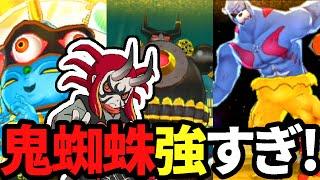 getlinkyoutube.com-妖怪ウォッチバスターズ 月兎組#13 鬼蜘蛛がチートすぎ! 超火力で極ボスを瞬殺
