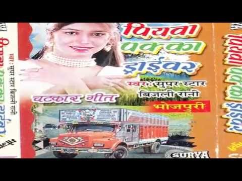 Bhojpuri Hot Songs 2015 New || Chatkaliya Sawang Ke || Bijali Rani