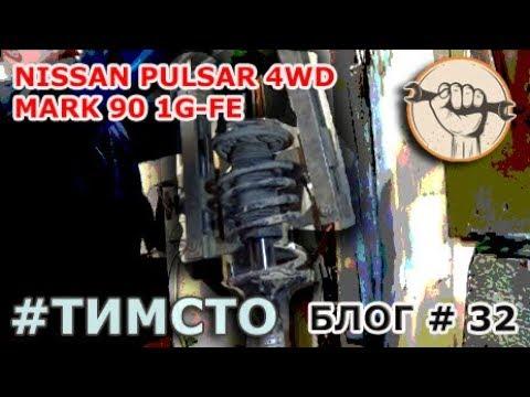 Блог # 32 - Nissan Pulsar и MarkII 90
