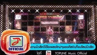 getlinkyoutube.com-ชมรมคนผัวเผลอ - SUPER วาเลนไทน์ [OFFICIAL Live Show]