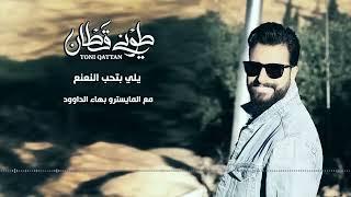 جديد طوني قطان   يلي بتحب النعنع 2017 / Toni Qattan   Yalli Bet Heb El Na3na3