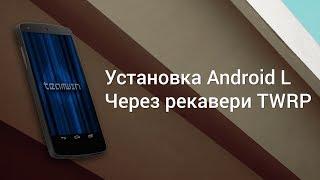 getlinkyoutube.com-Установка Android L, через кастомное рекавери TWRP