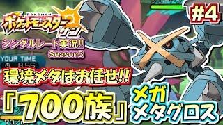 【ポケモンSM】700族の象徴 メガメタグロス!シングルレート対戦実況!シーズン3 #4【ポケモンサン ムーン】