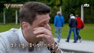 """getlinkyoutube.com-미카엘 결국 눈물, """"힘들어요 이야기하기도""""  내친구의집은어디인가 40회"""