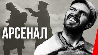 getlinkyoutube.com-Арсенал (1929) фильм