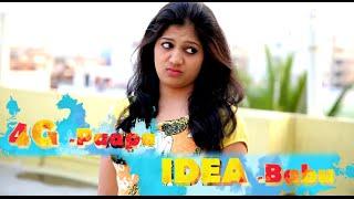 getlinkyoutube.com-4G Paapa Idea Babu    New Telugu Comedy Short Film 2016    Viecuts