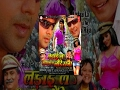 Ladaai La Ankhiyan Ae launda Raja Full Length Movie