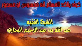 getlinkyoutube.com-كيف يتأكد المسلم أنه ممسوس أو مسحور:عبد الله البخاري