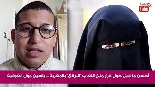 "getlinkyoutube.com-أحسن ما قيل حول قرار منع النقاب ""البرقع"" بالمغرب ... ياسين مول الفوقية"