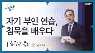 getlinkyoutube.com-자기 부인 연습, 침묵을 배우다 - 하정완 목사 @ 나침반
