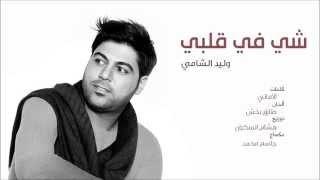 شي في قلبي - وليد الشامي | النسخة الأصلية 2015