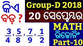20 September Math & Reasoning 2018 Questions Odia !! P-10 !! Group D 2018 Odia Questions !!