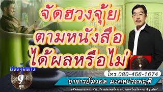 getlinkyoutube.com-ฮวงจุ้ยดาว9ยุค : อ่านหนังสือแล้ววางฮวงจุ้ย ได้ผลจริงหรือไม่?